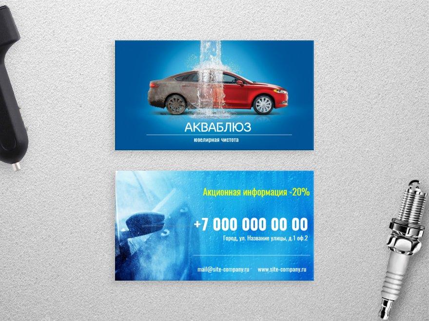 Картинки визиток для автомоек