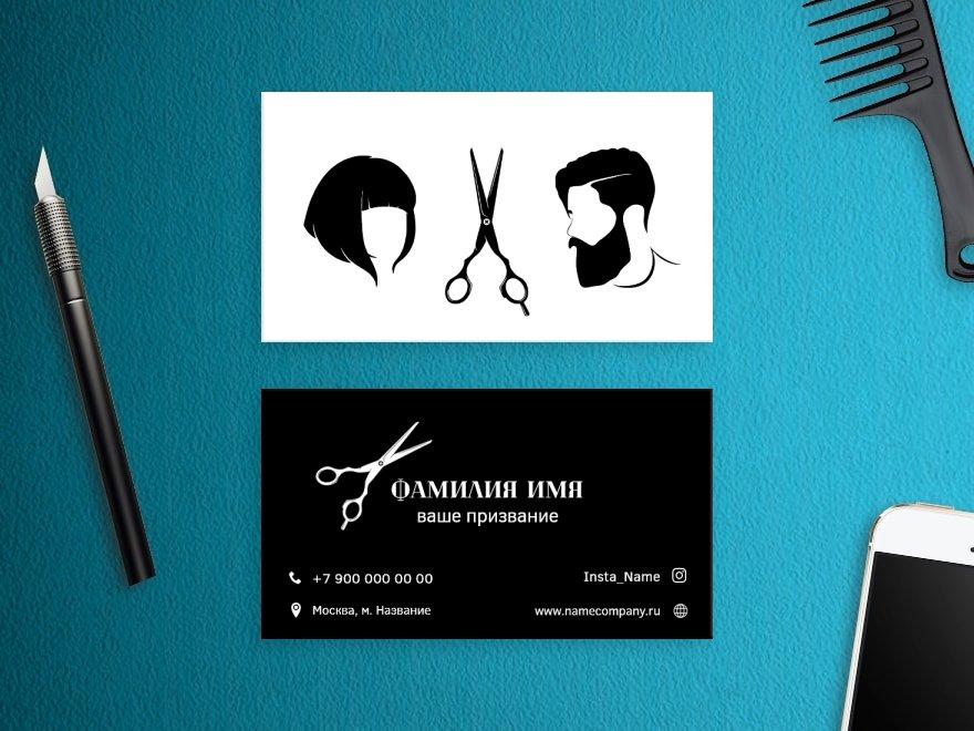 картинки на визитку парикмахера универсала